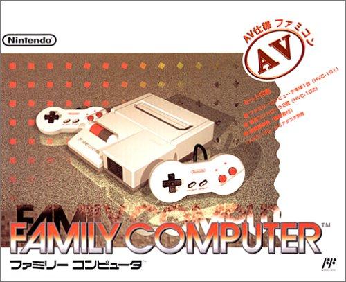 ファミリーコンピュータ本体 AV仕様 ファミリーコンピュータ本体 AV仕様 旧式のファミリーコン